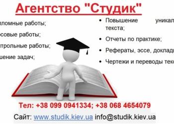 Заказать дипломную работу Днепр