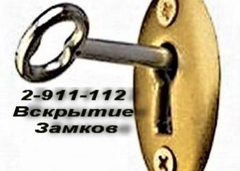 Вскрытие дверей замков 2-911-112, Академгородок, Новосибирск, Бердск