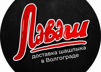 Доставка шашлыка Волгоград Лаваш