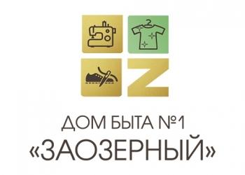 Дом быта Заозерный: химчистка, аэрочистка, ремонт цифровой техники- СКИДКИ!