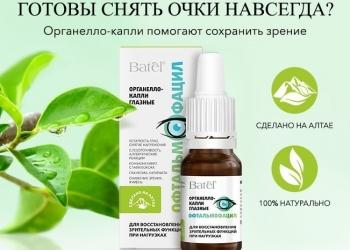 «Офтальмофацил» органелло-капли глазные для восстановления зрительных функций.