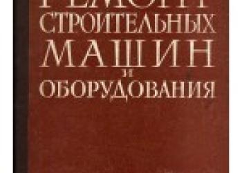"""книга """"ремонт строительных машин и оборудования"""""""