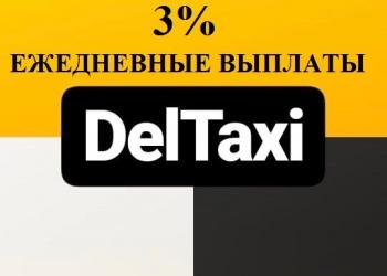 Подключения к Яндекс Такси