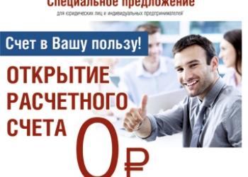 РКО - открытие счета для ИП и ООО