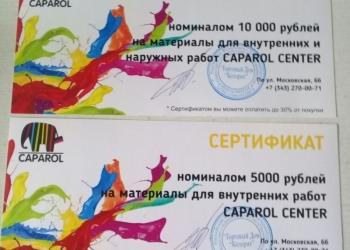 Сертификат в Капарол-центр