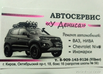 """Автосервис """"У Дениса"""""""