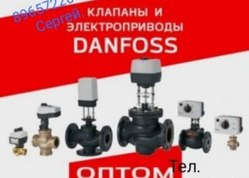 Купим срочно по России Любую продукцию фирмы Данфосс новую и БУ