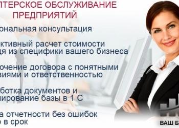 Бухгалтер удаленно по всей России