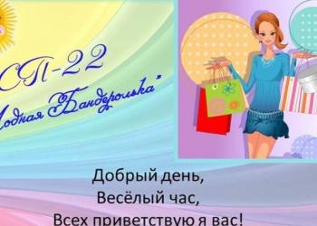 Совместные покупки