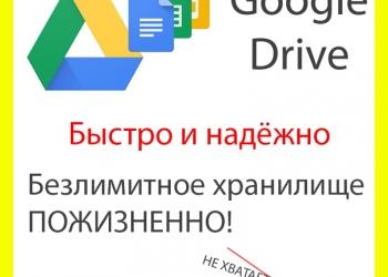 Безлимитный Гугл-диск