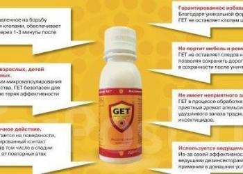 Get Total -эффективное средство уничтожения насекомых!