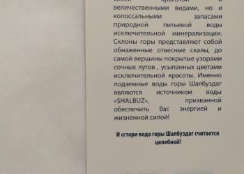 """Вода минеральная природная родниковая  """"ШАЛБУЗ"""""""
