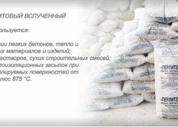 ПЕСОК ПЕРЛИТОВЫЙ 125л