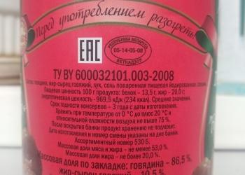 Лучшая Тушёнка Из Белоруссии