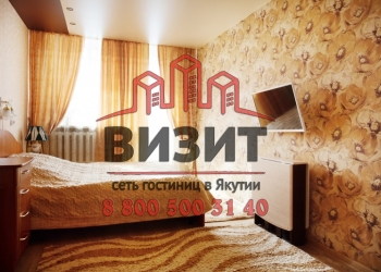 Квартиры посуточно в Якутии
