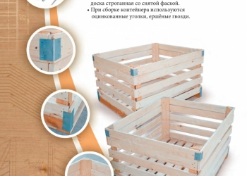 Деревянные контейнеры для хранения овощей и фруктов