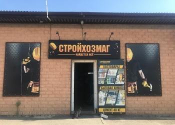 Готовый бизнес (магазин стройматериалов)