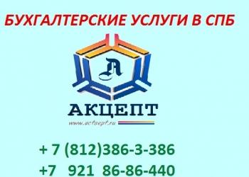 Бухгалтерские услуги в СПб ПРИМОРСКИЙ РАЙОН | КОМЕНДАНТСКИЙ