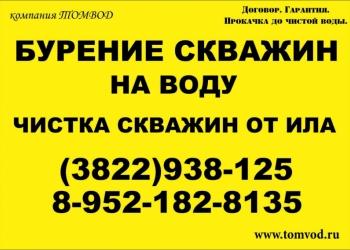 Бурение скважин на воду в Томской области, районах
