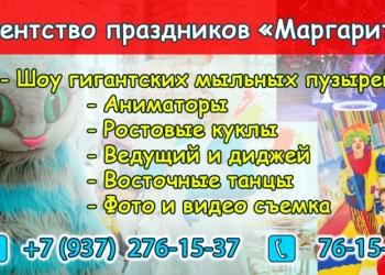 Маргарита Праздники