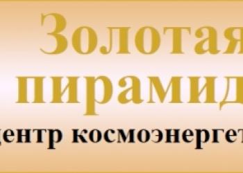 Центр космоэнергетики «Золотая пирамида»