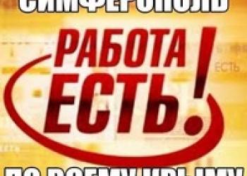 Приглашаем на строительные работы в Крым!!!
