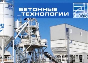 Стационарные, мобильные, башенного типа бетоносмесительные установки