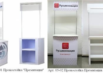 Промостойка Перезентация - помощник в проведении акций и дегустаций