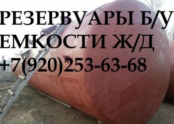 Б/у Резервуар, Емкость(цистерна) объемом 75 м3.