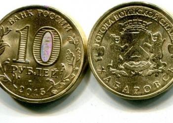 Продам монету 10 рублей Хабаровск