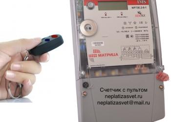 Как остановить электросчетчик Матрица NP73E?