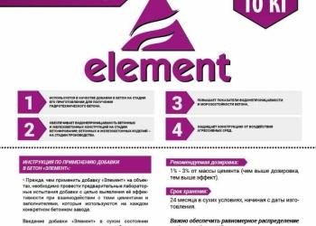Гидроизоляционная добавка в бетон Element