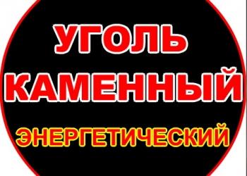 Реализуем на рынке России уголь марки Д, ДГ, Г.