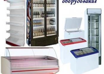 Скупка б/у торгового,ресторанного оборудования и мебели в Санкт-Петербурге