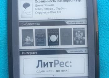 Электронная книга Bookeen Cybook Odyssey HD Frontl