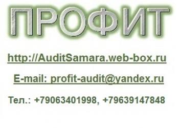 Аудит, бухгалтерские услуги, электронная отчетность, 3-НДФЛ