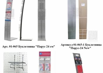Буклетницы и другие инструменты рекламы от производителя