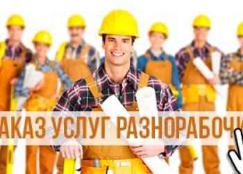 Разнорабочие. ручная. копка. уборка. в Омске