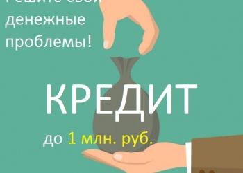 кредит до 1 млн. рублей