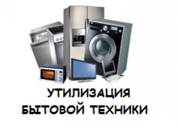 Утилизация любой бытовой техники, мебели и др.