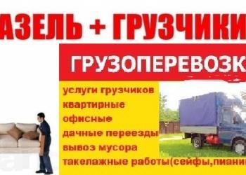 грузоперевозки,переезды,доставка,бытовой техники,мебели,вывоз мусора 34-17-74