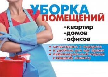 Уборка-клининг офисов, предприятий, квартир