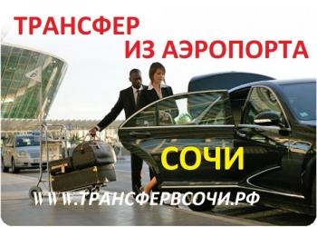 Трансфер из Аэропорта Сочи в Отель или Квартиру в Сочи ЛОО, Лазаревское, Вардане