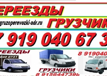 Переезды в Смоленске.Грузчики Авто.