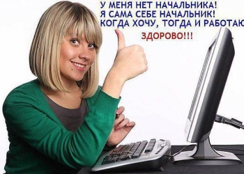 Консультант интернет- магазина