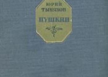 Пушкин. Юрий Тынянов. 1937 год