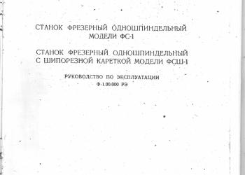 Продам паспорт на фрезерный одношпидельный с шипорезной кареткой ФСШ-1, ФС-1