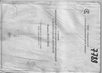 Продам паспорт на фрезерный одношпидельный  ФСШ-1А