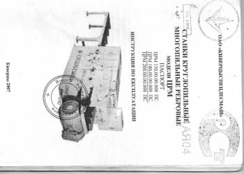 Продам тех. паспорт на круглопильный многопильный круговые ЦРМ 150-180-200