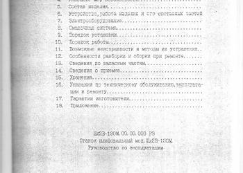 Продам тех. паспорт на шлифовальный станок ШЛ2В